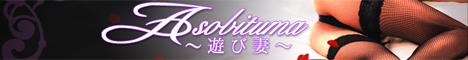 遊び妻千葉西船橋店