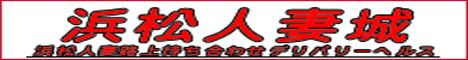 浜松インター人妻城
