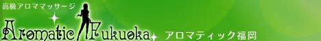 アロマティック福岡