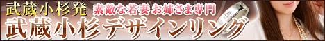 武蔵小杉デザインリング