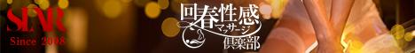 上野回春性感マッサージ倶楽部