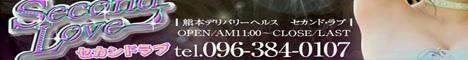 熊本デリヘル セカンドラブ