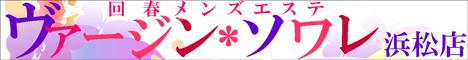 回春ソフトヘルス ヴァージン・ソワレ浜松店