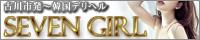 7-girl