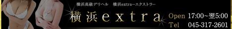 横浜extra