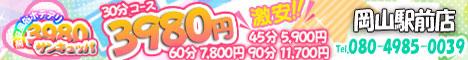 ホテデリ3980岡山駅前店