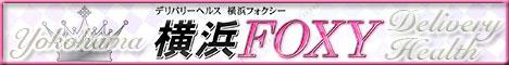 横浜フォクシー