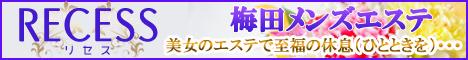 RECESS梅田店