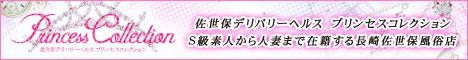 PrincessCollection(プリンセスコレクション)