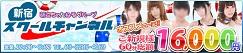 新宿スクールチャンネル