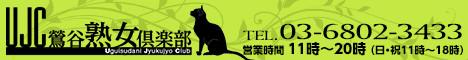 UJC2(鶯谷熟女倶楽部2)