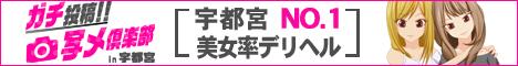 ガチ投稿!! 写メ倶楽部in宇都宮