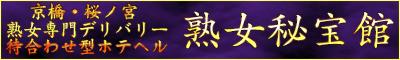 大阪桜ノ宮発熟女系デリバリーヘルス熟女秘宝館