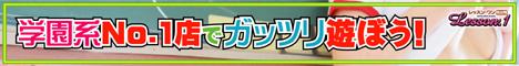 イエスグループ lesson1(レッスンワン)松山校