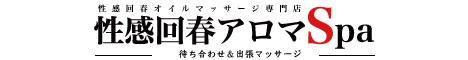 性感回春アロマSpa金沢店