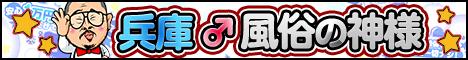 兵庫♂風俗の神様 尼崎 西宮店