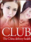 CLUB 愛人
