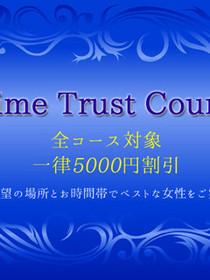 ■★●プライムトラストCourseで安心