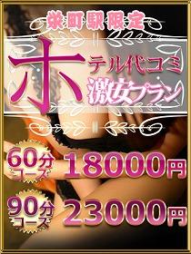 ◆◇栄町ホテル代コミコミプラン◇◆