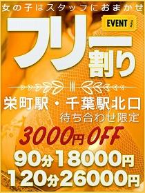 フリー3000円OFF★ワクワク待合せ