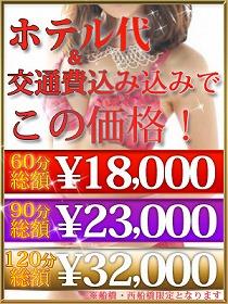 60分総額18,000円☆ホテル代込み!