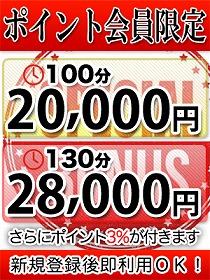 ★★ポイント会員様限定イベント★★