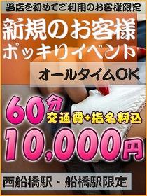 ポッキリイベント!60分10000円!!