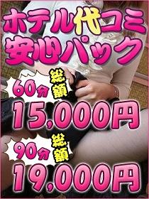 ★☆ご新規様、3,000円OFF!!☆★