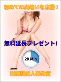 無料20分延長プレゼントキャンペーン
