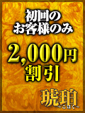 ◆初回割引キャンペーン◆