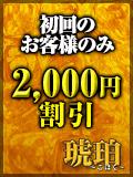 ★★★初回割引サービス開催中★★★