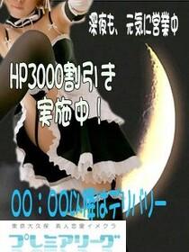 □△●★HP限定3000円割引★