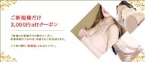 【ご新規様・クーポンチャンス!】◆新規割