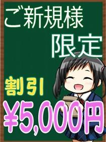 ご新規様限定!!☆5000円割引☆