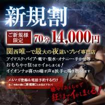 ご新規様特別イベント 70分14000円