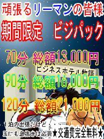 ◆新ビジネスリーマンパック◆