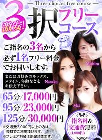 東京デザインリング錦糸町店ドキドキお得な3択フリーコース!