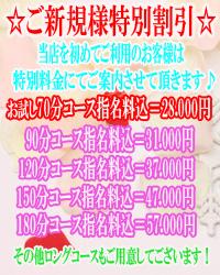 ☆★ご新規様特別割引キャンペーン★☆