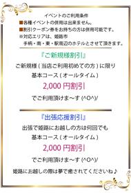 ◆ご新規様は2,000円割引でご案内◆