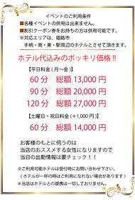 ◆ホテル代込みパック◆