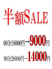 60分18000円→9,000円