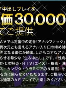 生AF中出しプレイ特価30000円