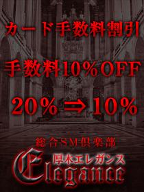 【カード手数料10%割引イベント】