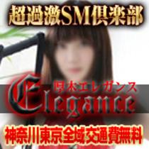 エレガンス神奈川県・東京都全域交通費無料イベント