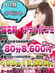 80分8600円ポッキリ!