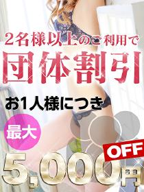 Jewelry club (ジュエリークラブ) 戦友割(団体割引)5,000円Off