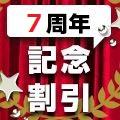 横浜店1周年・藤沢店5周年記念割引