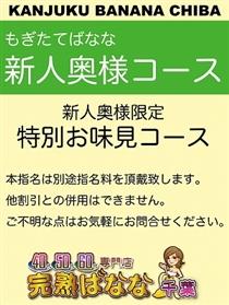 ◆もぎたて♪新人コース◆