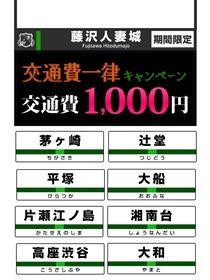 藤沢人妻城交通費一律キャンペーン