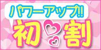 回春ソフトヘルス ヴァージン・ソワレ浜松店★イベント&キャンペーン情報★